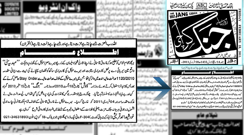 Advertisement from Mehdia City in daily Jang, Dated: 18 Feb, 2011 regarding Mehdia City Land